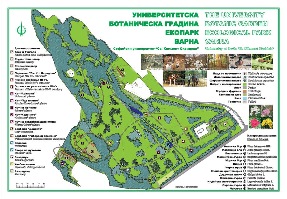Botanicheskata Gradina Gr Varna